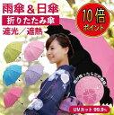 【10倍ポイント!レビュー特典あり!】 折りたたみ傘 レディース 雨傘 日傘 U