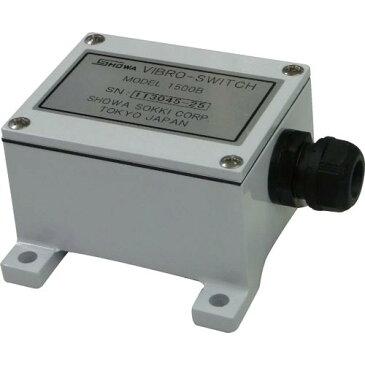 昭和測器 バイブロスイッチ MODEL-1500B ( MODEL1500B ) 昭和測器(株)