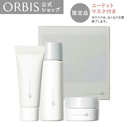 オルビス(ORBIS)ユードットお試しセット