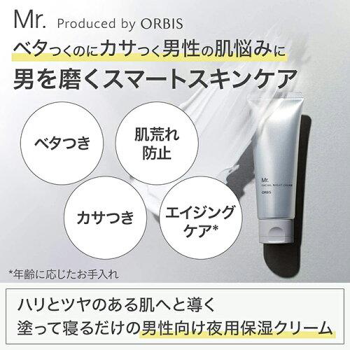 オルビスミスター(ORBISMr.)フェイシャルナイトクリーム
