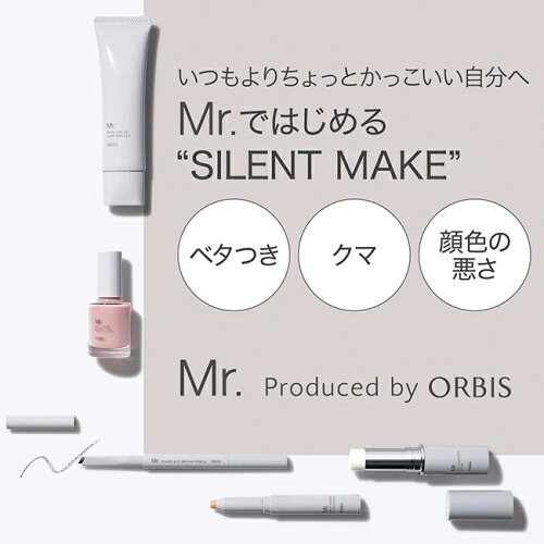 オルビスミスター(ORBISMr.)オイルコントロールスティック