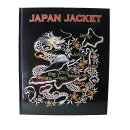 テーラー東洋「JAPANJACKETBOOK」