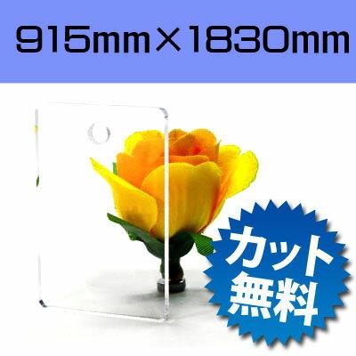 大型商品 アクリル板915mm×1830mm厚み5mm透明押し出し板サイズ厚み種類が豊富オーダーカットアクリルボードテーブルマ