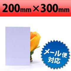 【メール便対応!】商品の厚み合計6mmまでメール便OK!塩ビ板 ホワイト 300×200mm 厚み1mm