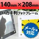 フォトフレームはがきサイズ カラー(白・黒) 140×208mm国産高級アクリル写真立てです