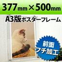ポスターフレーム A3判サイズ 透明 377×500mm国産高級 クリ...