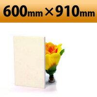 【セール!】発泡塩ビ板 アイボリーホワイト 600×910mm 厚み3mm