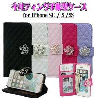 iPhone5S/5iPhoneSEキルティング手帳型ケースフラワーストーンカードケース付スタンド機能付き