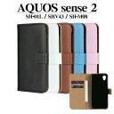 スマホケース AQUOS sense 2 SH-01L SH...