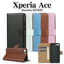 スマホケース Xperia Ace 手帳型ケース スマホカバー PUレザーケース エクスペリア docomo SO-02L 楽天モバイル