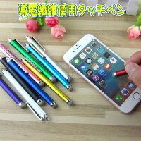書きやすい導電繊維タッチペン
