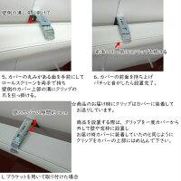 ロールスクリーンオーダー調光遮光まとめ購入割引簡単取り付けカーテンレール取り付け可無地ベーシック