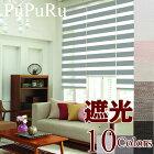 遮光調光ロールスクリーンオーダーバッキンガム10色ホワイトアイボリーベージュブラウンダークブラウングレーダークグレーブラックピンク
