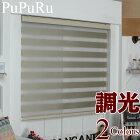 調光ロールスクリーン小窓用柄カラーオーダーメイドオリジナルデザイン送料無料カーテンレールに取り付け可シャイニー