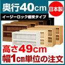 【最大3,500円OFFクーポン!】【イージーロック棚受タイプ】本棚 ...
