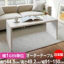 日本製 オーダーコンソール 在宅ワーク ホームオフィスデスク 高さ49.2cm 奥行44.5cm 幅91〜150cm