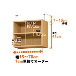 【サイズオーダー】天井つっぱりオーダーラックミディアムディープタイプ奥行40cm、高さ226~235cm、幅27cm【標準タイプ】