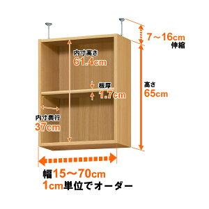 【最大3,500円OFFクーポン!】オーダーマルチラック専用 天井つっぱり上置棚【耐荷重・タフ…