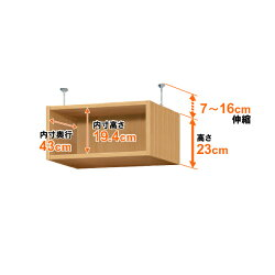天井つっぱり上置棚【標準タイプ】奥行46cm×高さ23cm×幅30cm