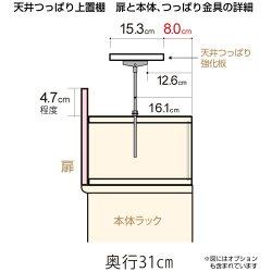 オーダーマルチラック専用天井つっぱり上置棚【耐荷重・タフタイプ】奥行31cm×高さ56cm×幅20cm
