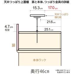 オーダーマルチラック専用天井つっぱり上置棚【標準タイプ】奥行46cm×高さ23cm×幅30cm
