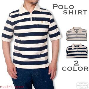 【OUT LET】【ボーダーポロシャツ】ボーダー カットソー 半袖シャツ Tシャツ ジップアップシャツ ラガーシャツ 半袖 メンズ スリム 細身 着丈短め ポケット付き ジップアップ ポロ衿 日本製 綿100% トラッド アイビー
