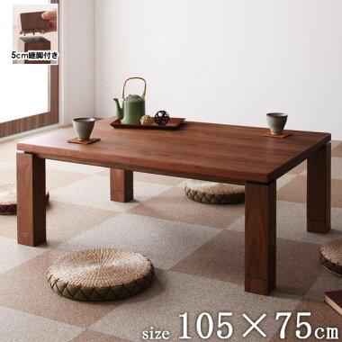 天然木ウォールナット材和モダンこたつテーブル