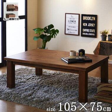 天然木パイン材男前ヴィンテージデザインこたつテーブル