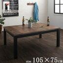 こたつテーブル nostalwood/ノスタルウッド 長方形 105×...