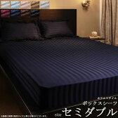 9色から選べる ホテルスタイル ボックスシーツ (セミダブル) 送料無料寝具 シーツ ベッド用 ベッドカバー マットレスカバー ストライプ 綿サテン サテン生地 ストライプ ホテル ベッドリネン 高級感 ordy