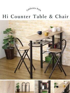 カウンターテーブルセット 3点セット 幅120cm 高さ90cm 折りたたみ椅子付き 収納付き ヴィンテージ 北欧 ブラウン/ブラック ct-1200 ordy