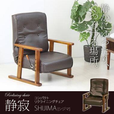 コンパクトリクライニングチェアレザータイプ《静寂/SHIJIMA》リクライニングチェアリラックスチェア高座椅子一人掛けコンパクト肘付き椅子レザーPVC父の日敬老の日