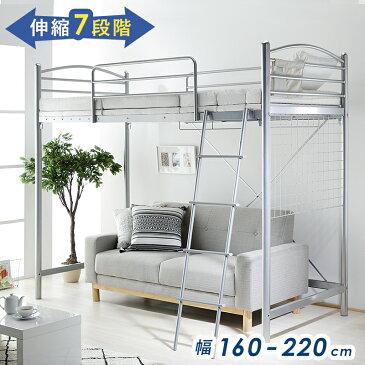 のびのび ロフトベッド フレーム 伸縮 7段階 耐荷重100kg 2段ベッド はしご rb-b1542g シルバー 鋼管 おしゃれ 丈夫 子供から大人まで ordy