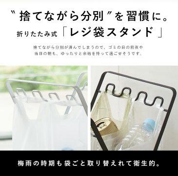山崎実業 タワー レジ袋スタンド 分別ごみ箱 ホワイト/ブラック 6340/6341 スチール ordy