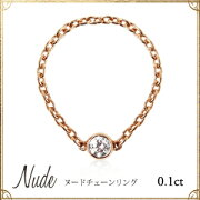 K18ダイヤモンド「ヌード」チェーンリング