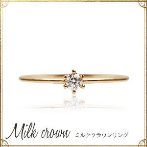 "K18黄金×鑽石""Milk crown""環戒指★0.05ct小指大音階第四音LAN二優雅18k 18錢鑽石6部指甲我費Che"