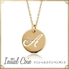 K18ゴールド×ダイヤモンド「イニシャル コイン」ネックレス ペンダント 0.003ct 18k 18金 ダイア ギフト プレゼント 人気
