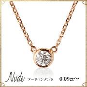 K18ダイヤ「ヌード」ペンダント