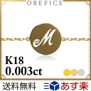 あす楽 K18ゴールド×ダイヤモンド「イニシャル コイン」 ブレスレッ...