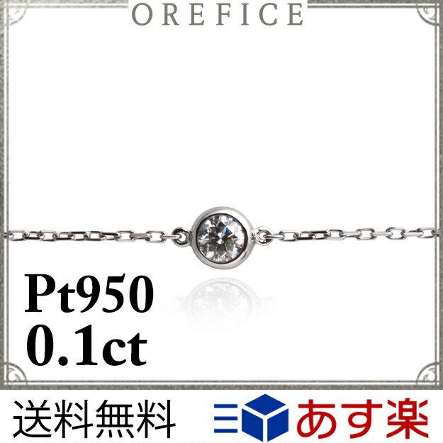 Pt950プラチナ×ダイヤモンドSIクラス0.1ct「ヌード」ブレスレット★0.1ct 一粒石 ダイア オレフィーチェ
