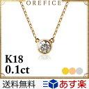 一粒 ダイヤモンド ネックレス K18 18金「ヌード」ペンダント ダイヤ 0.1c...