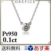 Pt950プラチナ×ダイヤモンドVSクラス0.1ct「ヌード」ペンダント