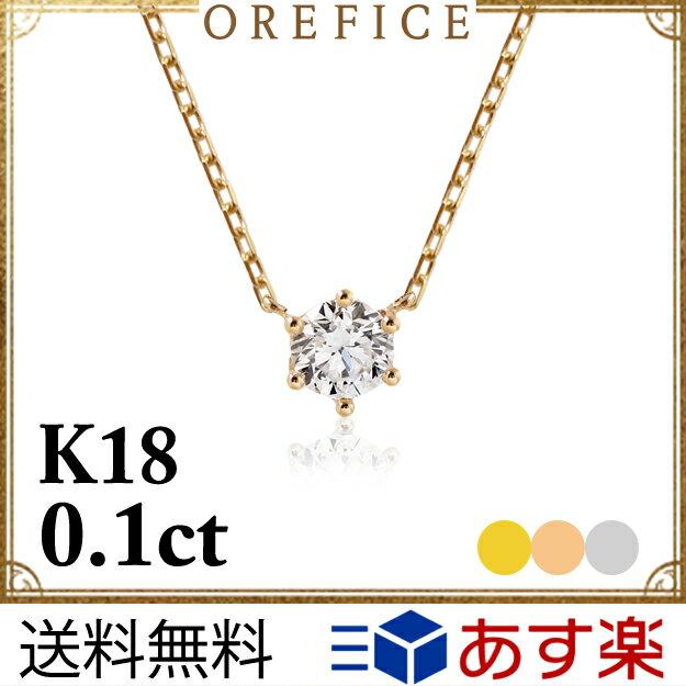 9af29070dc 1粒 18金 ペンダント☆0.1ct オレフィーチェ K18ゴールド×ダイヤモンド 18k 5ツメ ...