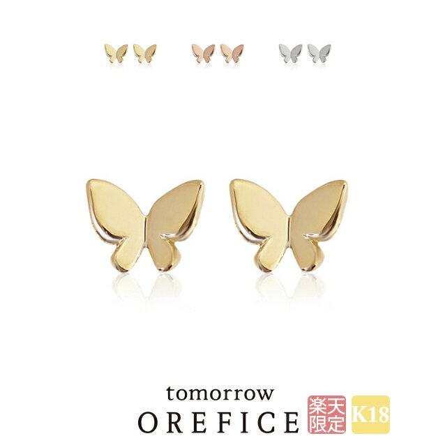 【Orefice楽天市場店限定】K18ゴールド「アミュレット・バタフライ」ピアス  18k 18金 orefice オレフィーチェ