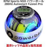 RPMSportsNSDパワーボール280HzAutostartFusionProオートスタート機能デジタルカウンター搭載LED発光モデル/筋トレ握力前腕手首トレーニング器具トレーニングボールリストボールローラーグッズ