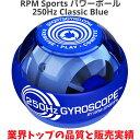 RPM Sports パワーボール 250Hz Classic Blue クラシック ブルー / 筋...