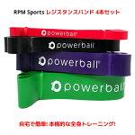 RPMSportsPowerballパワーボール4PieceResistanceBandsSetレジスタンスバンド4本セットストレッチ柔軟ストレス運動不足解消筋力トレーニングフィットネスゴムチューブバンドリフティングダイエット筋トレ