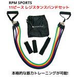 RPMSportsレジスタンスバンド11ピースセット筋トレトレーニングストレッチ柔軟ストレス運動不足解消筋力エクササイズフィットネスゴムチューブバンドリフティングダイエット筋トレPowerballパワーボール