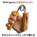 RPMSportsメタルグリッパー35kg-113kg握力トレーニング筋トレ用品グッズ器具アップ強化リハビリパワーボール高品質長期間使用可能パワーハンドグリップ前腕手首指