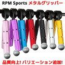 RPM Sports メタルグリッパー 握力 筋トレ ハンドグリッパー ハンドグリップ リストトレー...